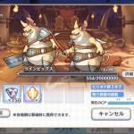 【ギルド】今回も姫戦(プリンセスバトル)があるのだろうか…時間拘束があるのはちょっとキツいんだが…