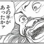 【速報】メンテ終了!蒼海の孤塔(EXTREME)が実装!!!!!