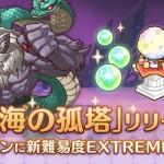 蒼海の孤塔(EXTREME)