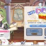 【イベント】スタミナ貯金とボックスガチャの相性が悪すぎる