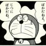 【悲報】ユーザーさん、詫び石300に納得がいっていない模様wwwwwwwww←強欲すぎて草wwwwwwwww