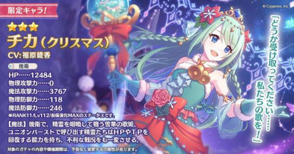 ★3チカ(クリスマス)