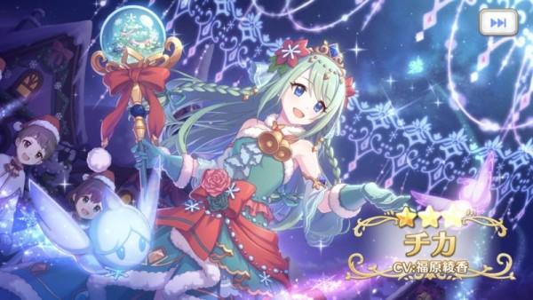 クリスマス★3チカ