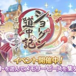 イベント ショーグン道中記