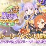 復刻ストーリーイベント「リトル・リリカル・アドベンチャーズ!」