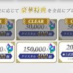 【爆速】早くも事前登録が5万人を突破!本日中に10万人越えも間違いなしとのこと!!!