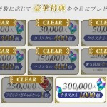 【達成目前】事前25万人突破!あと少しで30万人達成したら開幕いきなり10連が回せるようになるぞ!!!