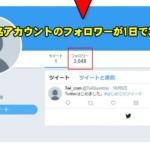 【疑惑】公式ツイッターのフォロワー数が不自然に急増してるんだが…←全部ツイートなしでフォロワー115、怪しすぎる…