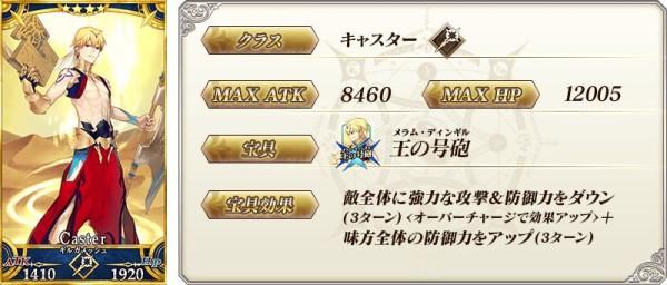 servant_details_03_n6m2s servant_details_06_3sfcb
