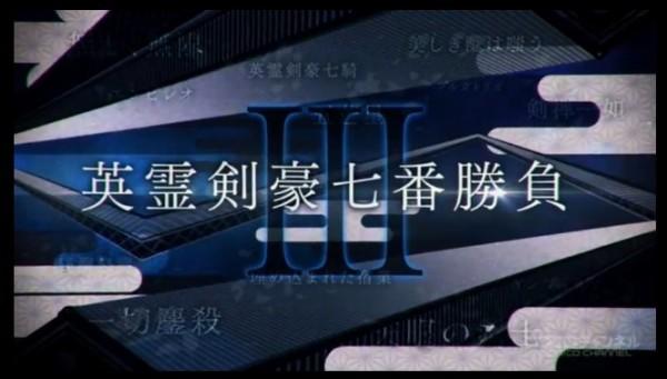 第三章英霊剣豪七番勝負