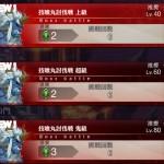 【イベント】二匹目の鬼はアーツ減の青鬼!前回はエウリュアレが活躍したが...