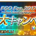 FateGrand Order Fes. 2017 ~2nd Anniversary~10大キャンペーン