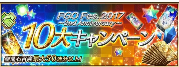 FateGrand Order Fes. 2017 ~2nd Anniversary~10大キャンペーン