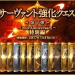 サーヴァント強化クエスト 第7弾~2nd Anniversary~特別編