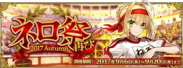 期間限定イベント「ネロ祭再び ~2017 Autumn~」