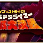 ハロウィン・ストライク! 魔のビルドクライマー/姫路城大決戦