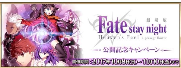 劇場版「Fatestay night[Heaven's Feel]」公開記念キャンペーン
