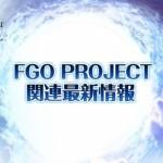 【生放送】FGO PROJECT関連最新情報まとめ