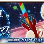 期間限定イベント「冥界のメリークリスマス」