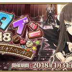 バレンタイン2018 ~繁栄のチョコレートガーデンズ・オブ・バレンタイン~