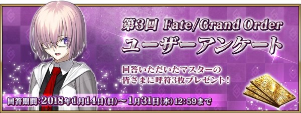 第3回 FateGrand Order ユーザーアンケート実施