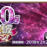 1200万DL突破キャンペーン_2