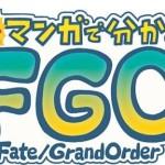 ますますマンガで分かる!FateGrand Order