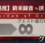 【動画あり】TVアニメ「Fate/Apocrypha」のPV第3弾キタ━━━ヽ(´ー`)ノ━━━!! ←ユーザー「ルーラーの発音今まで間違ってたわ」「カルナイケメン過ぎワロタwwwwww」