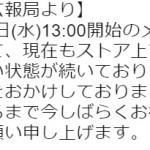 0307延長