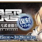 復刻セイバーウォーズ ~リリィのコスモ武者修行~ ライト版