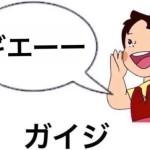 【画像あり】「じぃじ×バレンタイン」www←この漫画やばすぎぃ!wwww