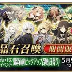 FateApocrypha × FGO スペシャルイベント開幕直前ピックアップ召喚(日替り)