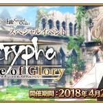 ApocryphaInheritance of Glory