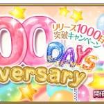 リリース1000日突破キャンペーン