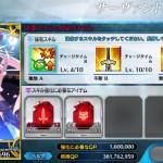 騎乗EXの鯖がイロモノばっかり...←雷帝のドライバーテクを見てみたいんですけど!!