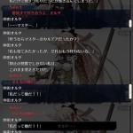 【スキル】坂本龍馬の第二スキル「船中八策」は味方全体のNPを少し増やす&弱体耐性アップ!術エレナの代わりになれるのだろうか?
