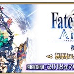 「FateGrand Order Arcade」稼働記念初回ログインボーナス