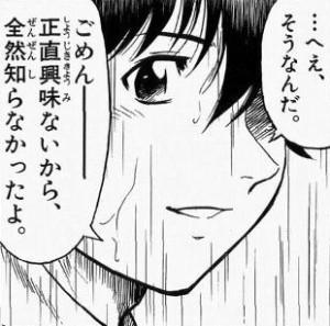 裏山 へえ、そうなんだ。ごめんー 正直興味ないから全然知らなかったよ。