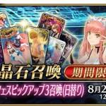 サバ★フェスピックアップ3
