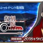 復刻版FateAccel Zero Order -LAP_2-