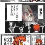 【ネタバレ注意・期待】桔梗紋が描かれた服を着た人物が登場!明智光秀なのか...?