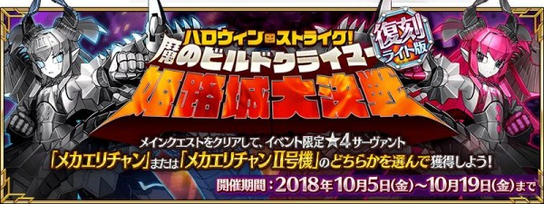 復刻ハロウィン・ストライク! 魔のビルドクライマー/姫路城大決戦 ライト版