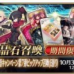 幕間の物語キャンペーン第7弾ピックアップ召喚(日替り)