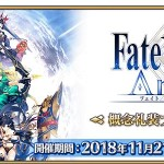 「FateGrand Order Arcade」概念礼装プレゼント 第3弾