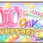 リリース1200日突破キャンペーン