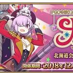 FGO冬祭り 2018-2019 ~トラベリング大サーカス!~北海道