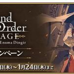 「FateGrand Order THE STAGE -絶対魔獣戦線バビロニア-」公演記念キャンペーン