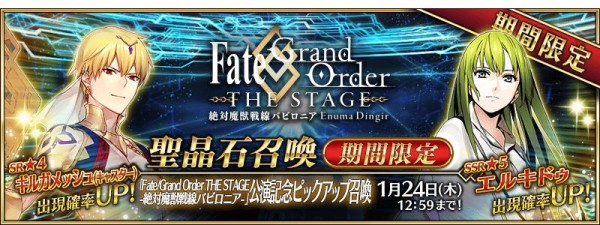 「FateGrand Order THE STAGE -絶対魔獣戦線バビロニア-」公演記念ピックアップ召喚