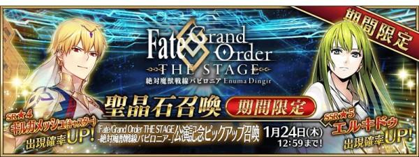「FateGrand Order THE STAGE -絶対魔獣戦線バビロニア-」公演記念ピックアップ召喚