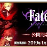Fatestay night [Heaven's Feel]」 Ⅱ.lost butterfly公開記念キャンペーン
